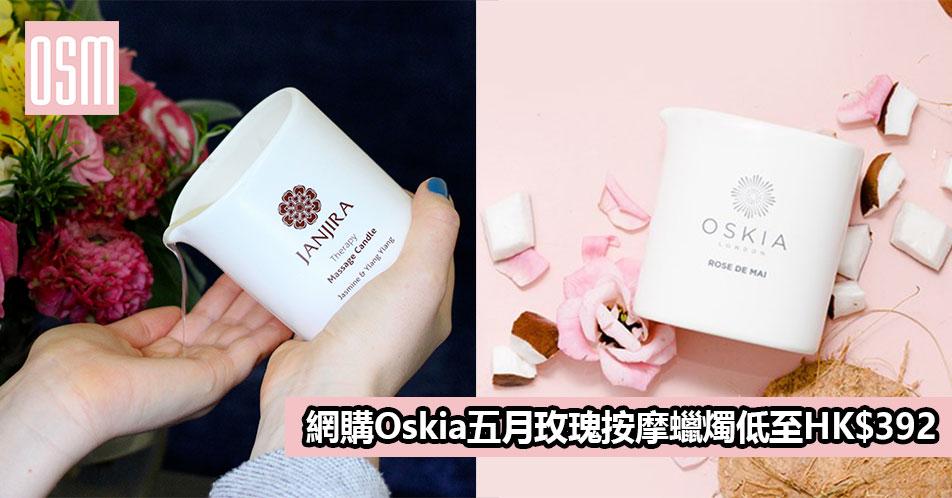 網購Oskia五月玫瑰按摩蠟燭低至HK$392+免費直運香港/澳門