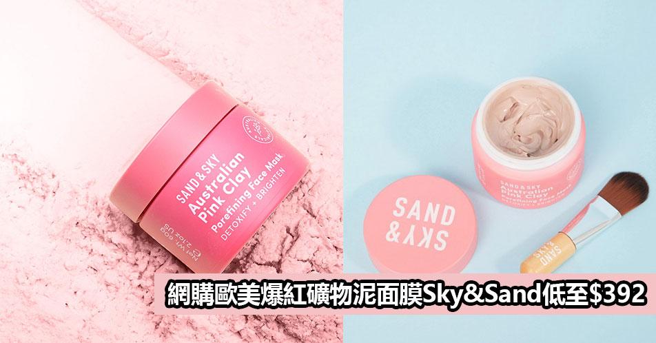 網購歐美爆紅礦物泥面膜Sky&Sand低至$392+免費直運香港/澳門