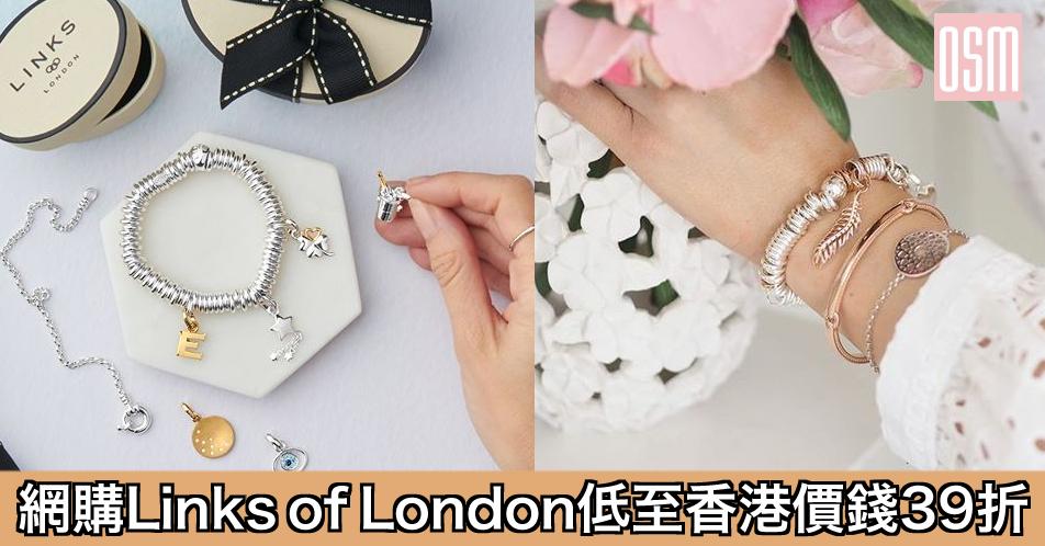 網購Links of London低至香港價錢39折+直送香港/澳門