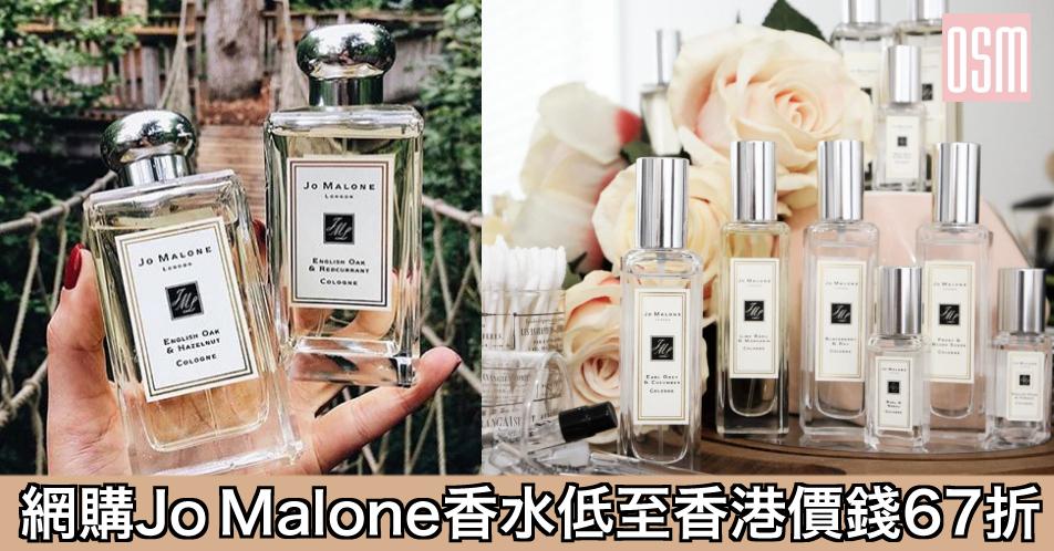 網購Jo Malone香水低至香港價錢67折+直運香港/澳門