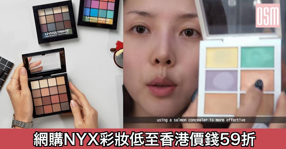 網購NYX彩妝低至香港價錢59折+免費直送香港/澳門