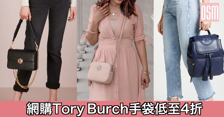 網購Tory Burch手袋低至4折+免費直運香港/澳門