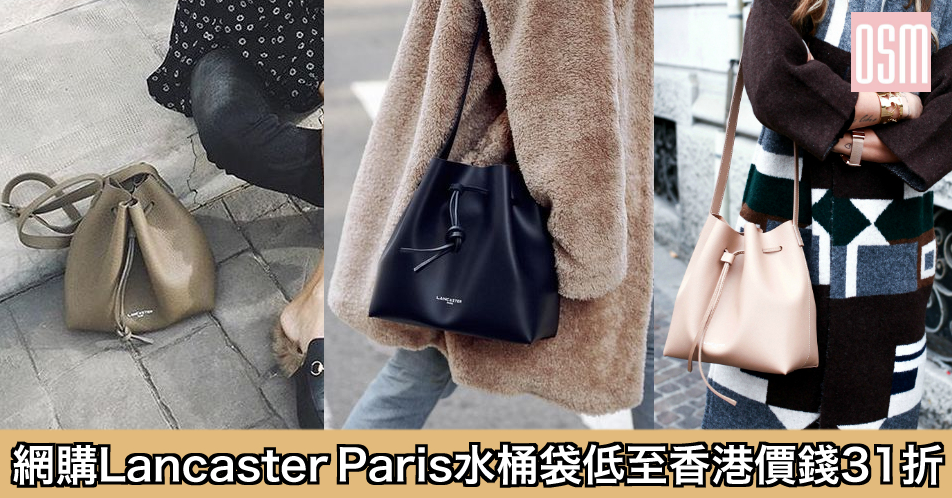 網購Lancaster Paris水桶袋低至香港價錢31折+直運香港/澳門