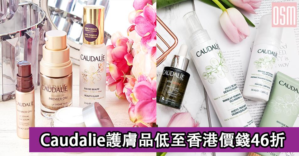 網購Caudalie護膚品低至香港價錢46折+免費直運香港/澳門