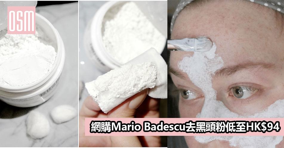 網購Mario Badescu去黑頭粉低至HK$94+免費直運香港/澳門