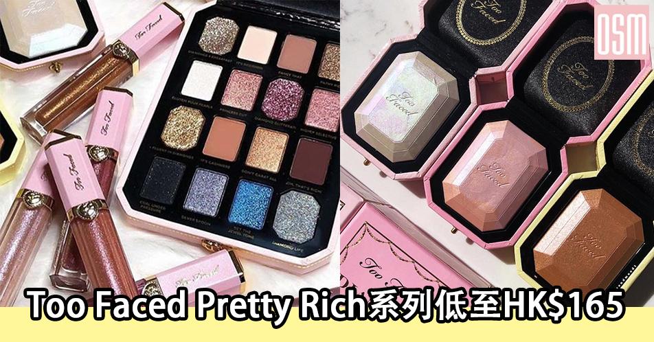 網購Too Faced Pretty Rich系列低至HK$165+直運香港/澳門