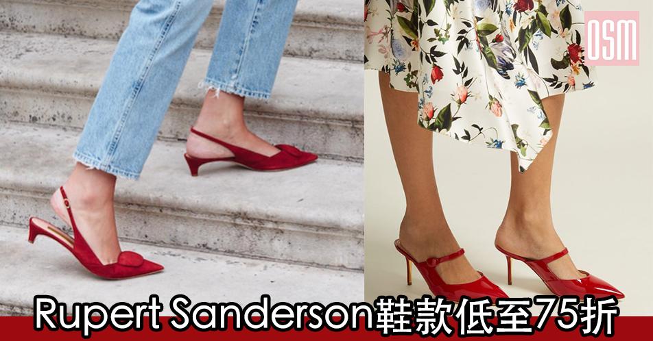 網購Rupert Sanderson鞋款低至75折+免費直運香港/澳門