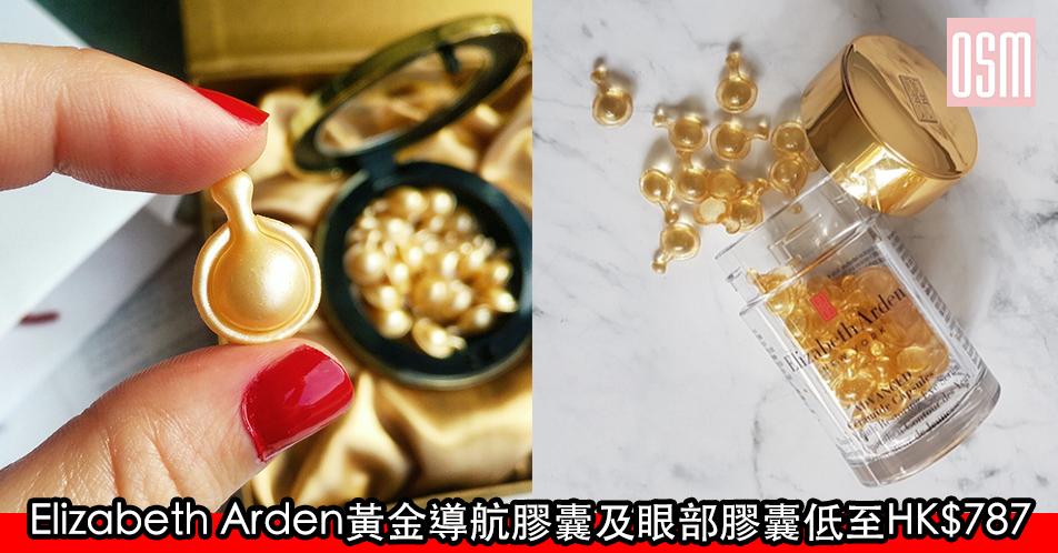 網購Beauty Expert 全素保養品套裝低至HK$810+免費直運香港/澳門
