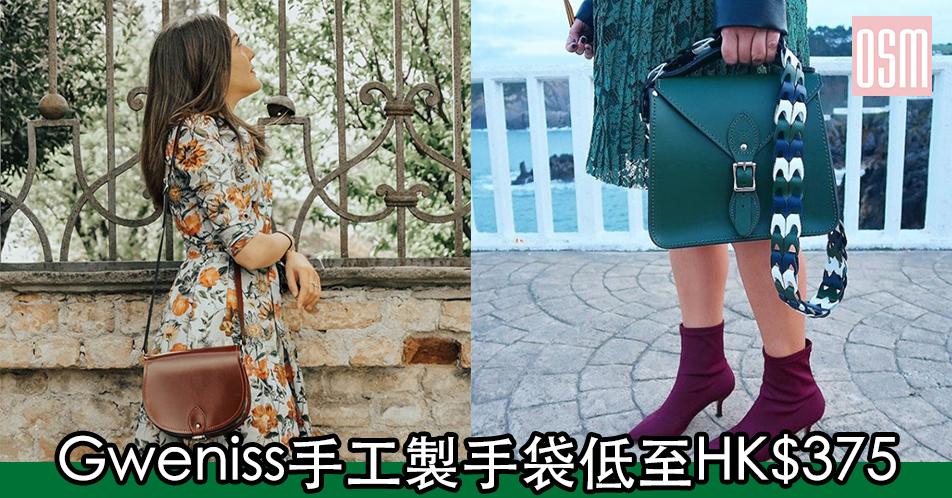 網購Gweniss手工製手袋低至HK$375+免費直運香港/澳門