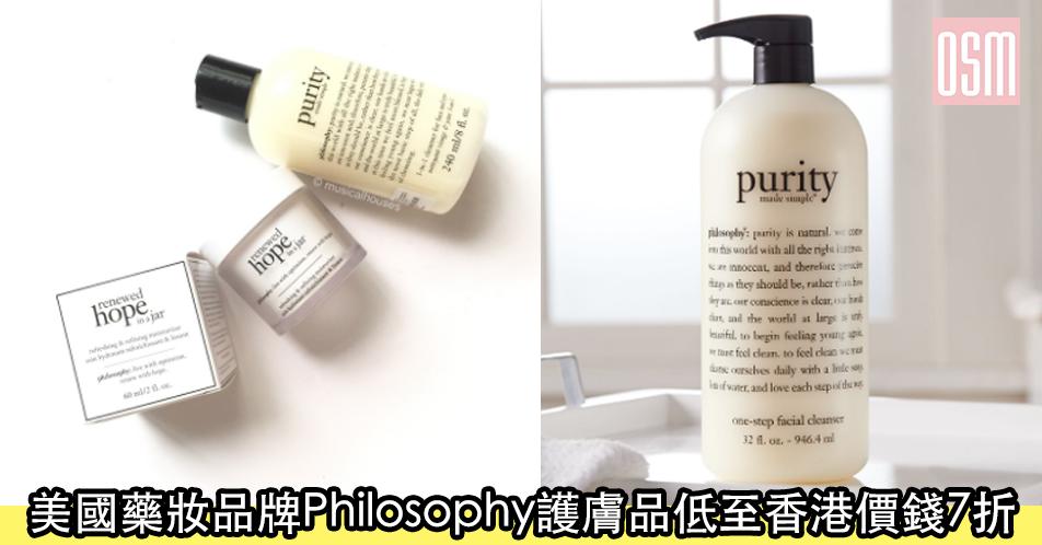 網購美國藥妝品牌Philosophy護膚品低至香港價錢7折+免費直運香港/澳門