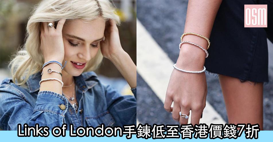 網購Links of London手鍊低至香港價錢7折+免費直運香港/澳門