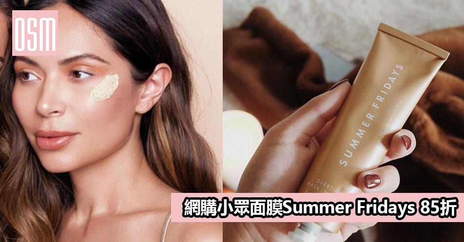 網購Glamglow Supermud皇牌深層潔淨面膜低至HK$409+免費直運香港/澳門