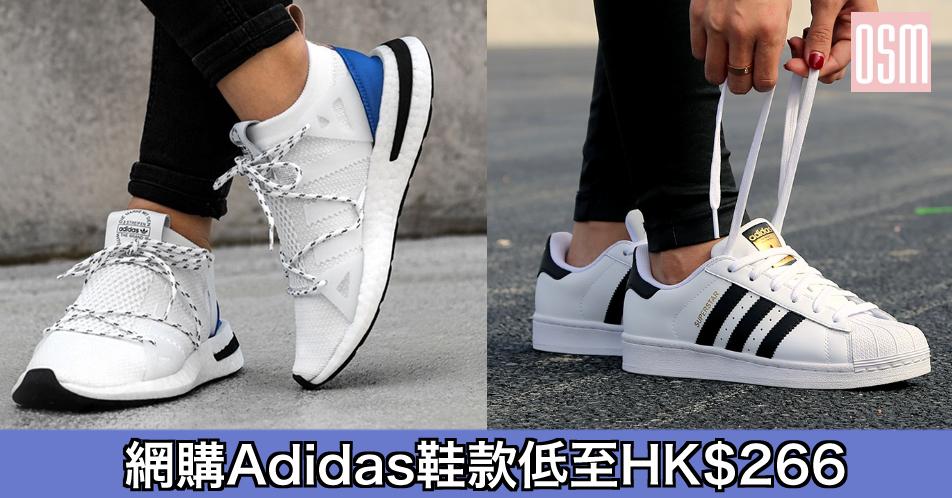 網購Adidas鞋款低至HK$266 + 直運香港/澳門