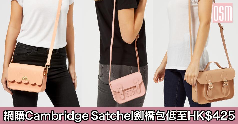 網購Cambridge Satchel劍橋包低至HK$425+免費直送香港/澳門