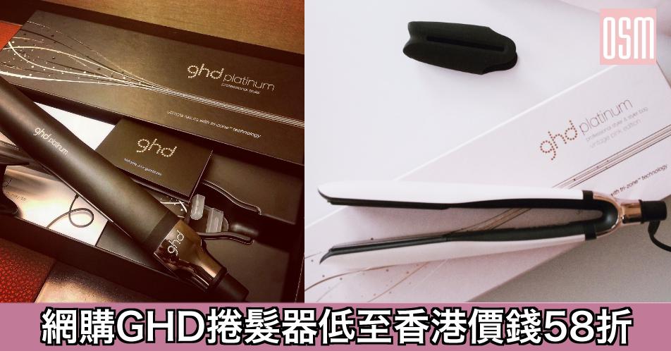 網購GHD捲髮器低至香港價錢58折+直運香港/澳門