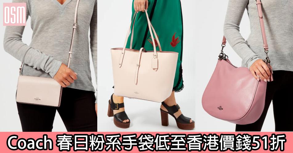 網購Coach 春日粉系手袋低至香港價錢51折+免費直運香港/澳門