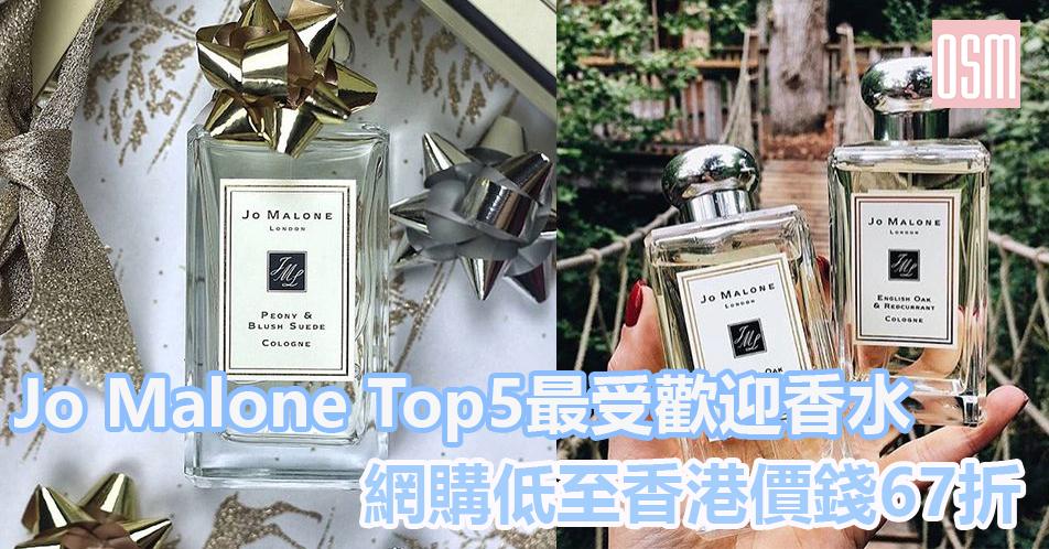 網購Jo Malone 最Top5受歡迎香水低至67折+直送香港/澳門