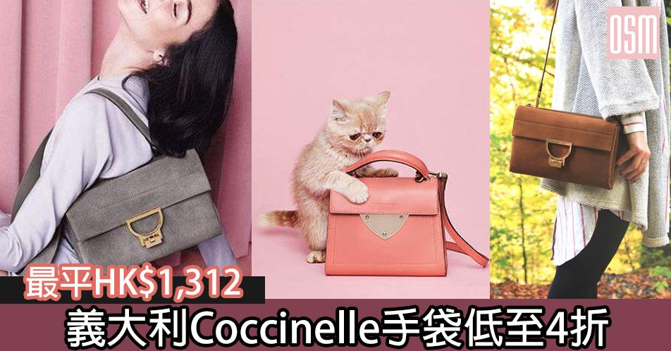 網購義大利Coccinelle手袋低至4折+直運香港/澳門