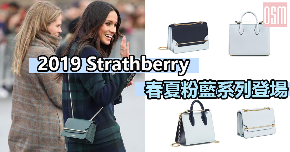 Strathberry 2019 春夏粉藍系列登場+免費直送香港/澳門