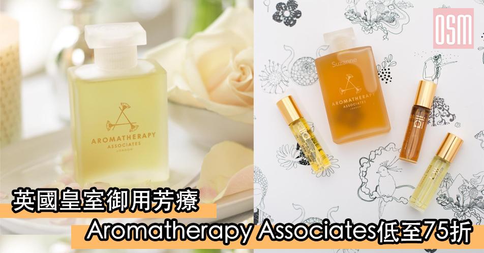 網購英國皇室芳療Aromatherapy Associates產品低至75折+免費直運香港/澳門