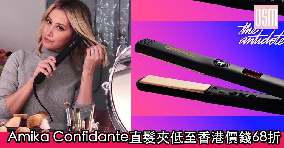 網購Amika Confidante直髮夾低至香港價錢68折+直運香港/澳門
