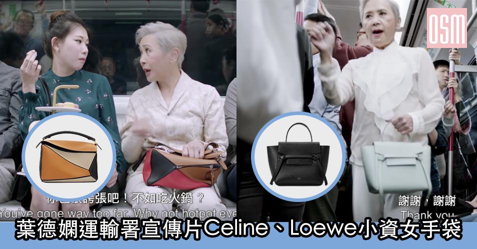 葉德嫻運輸署宣傳片Celine、Loewe小資女手袋+免費直運香港/澳門