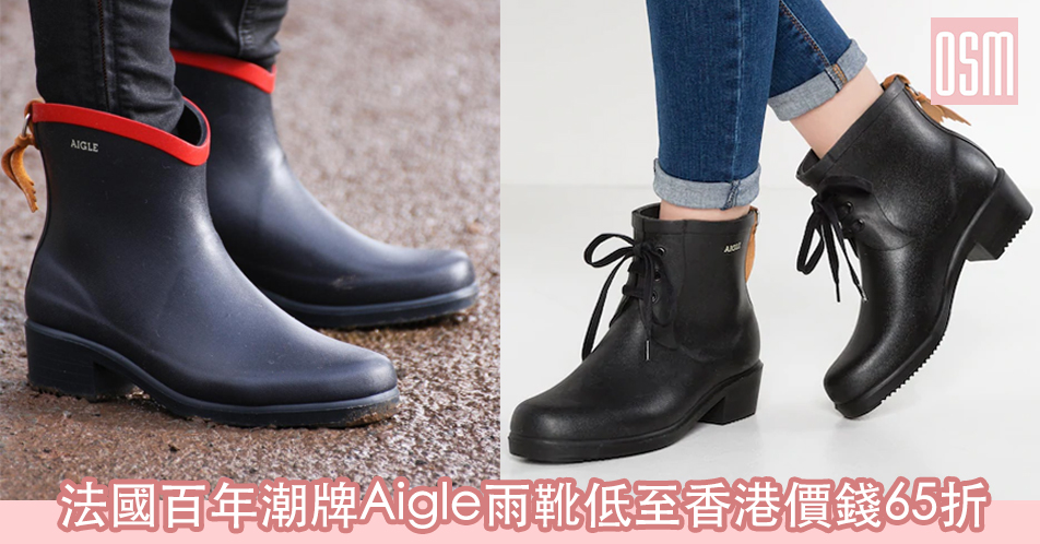網購法國百年潮牌Aigle雨靴低至香港價錢65折+直運香港/澳門