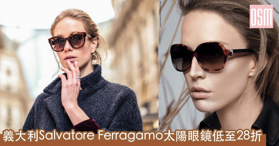 網購義大利Salvatore Ferragamo太陽眼鏡低至28折+免費直運香港/澳門