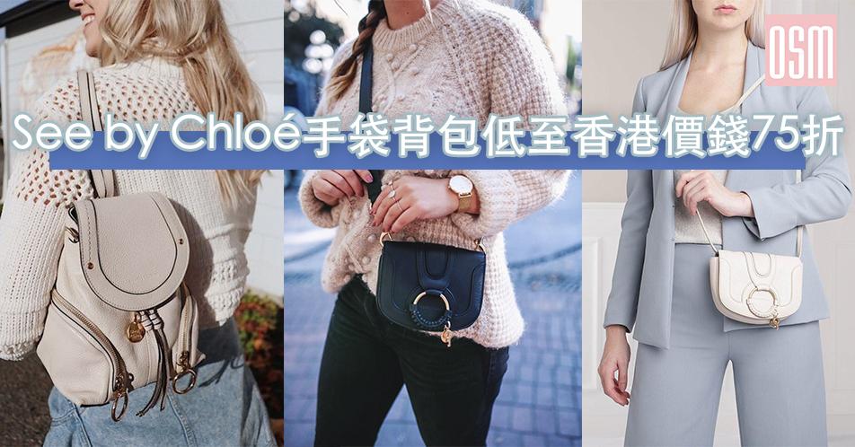 網購See by Chloé手袋低至香港價錢75折+免費直運香港/澳門