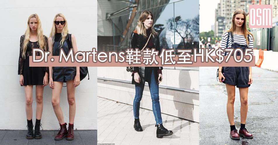 網購Dr. Martens鞋款低至HK$705+免費直運香港/澳門