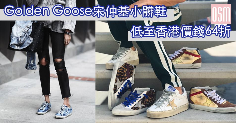 網購Golden Goose宋仲基小髒鞋低至香港價錢64折+免費直運香港/澳門