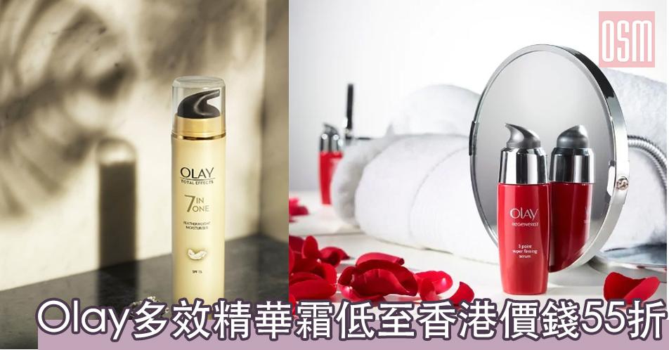 網購Olay多效精華霜低至香港價錢55折+免費直運香港/澳門
