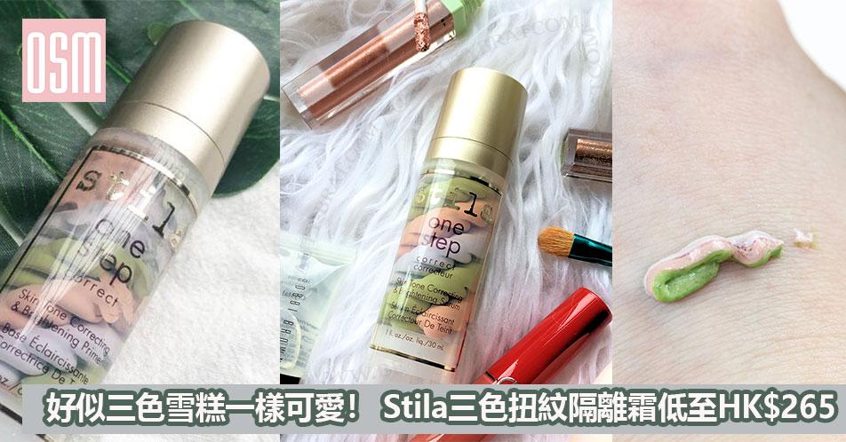 網購Stila三色扭紋隔離霜低至HK$265+免費直運香港/澳門