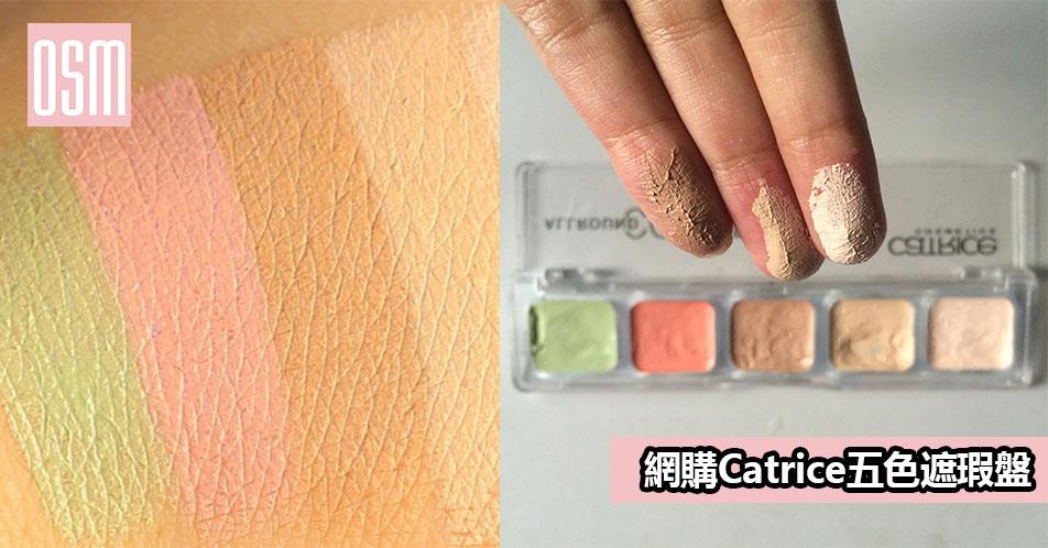 網購Catrice五色遮瑕盤+免費直運香港/澳門
