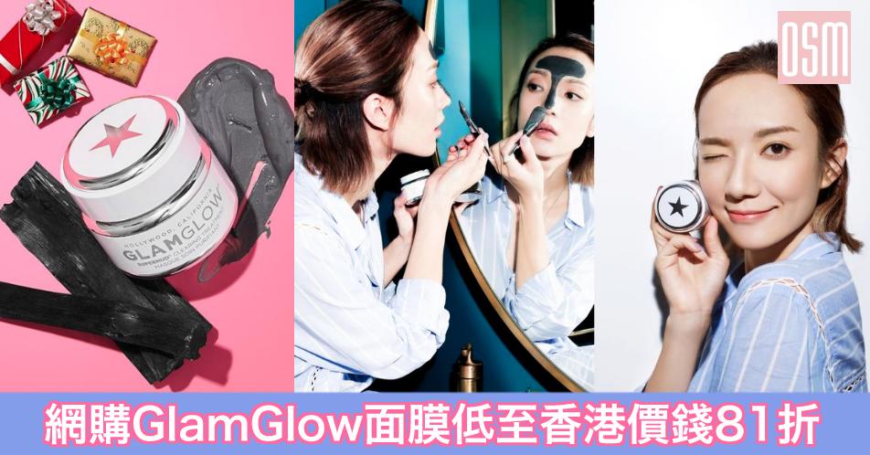 網購GlamGlow面膜低至香港價錢81折+免費直運香港/澳門