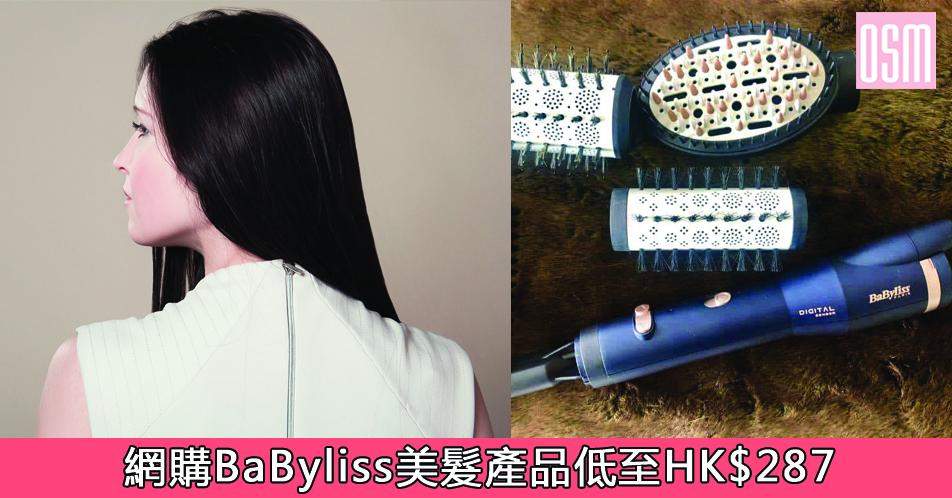 網購Christophe Robin護髮產品低至香港價錢76折+免費直送香港/澳門