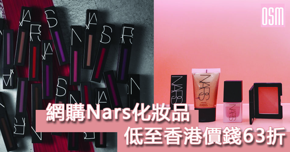 網購NARS化妝品低至香港價錢63折+直運香港/澳門