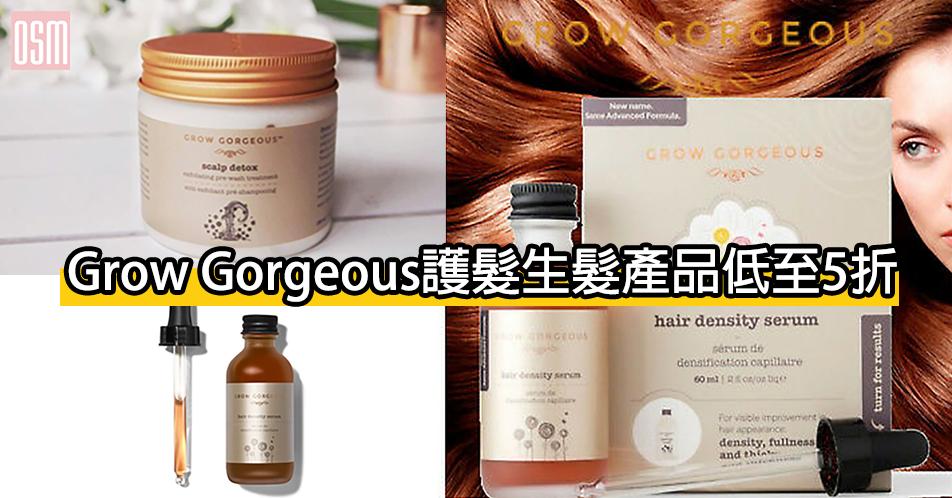 GROW GORGEOUS生髮護髮貨品低至5折+直送香港/澳門