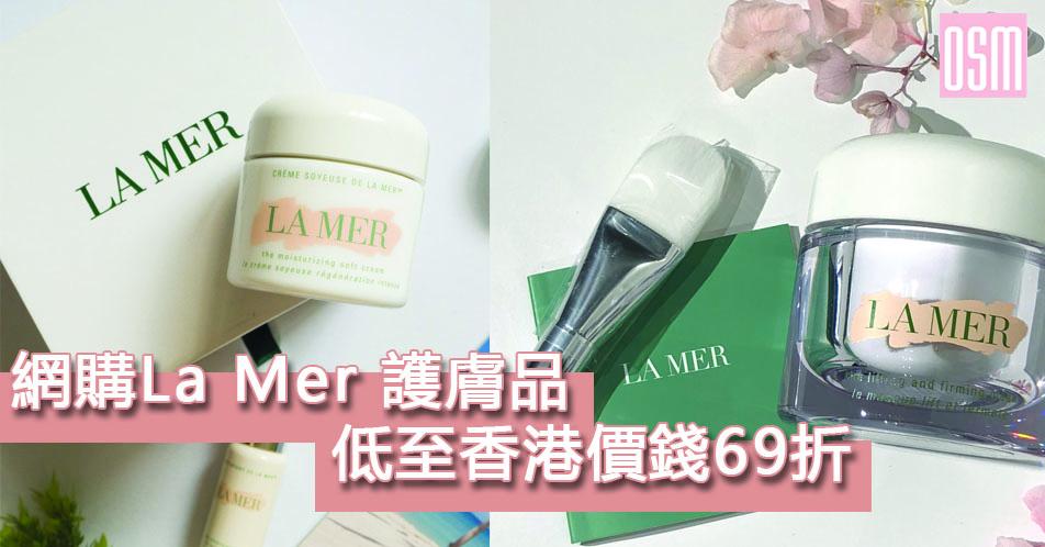 網購La Mer護膚品低至香港價錢69折+免費直運香港/澳門