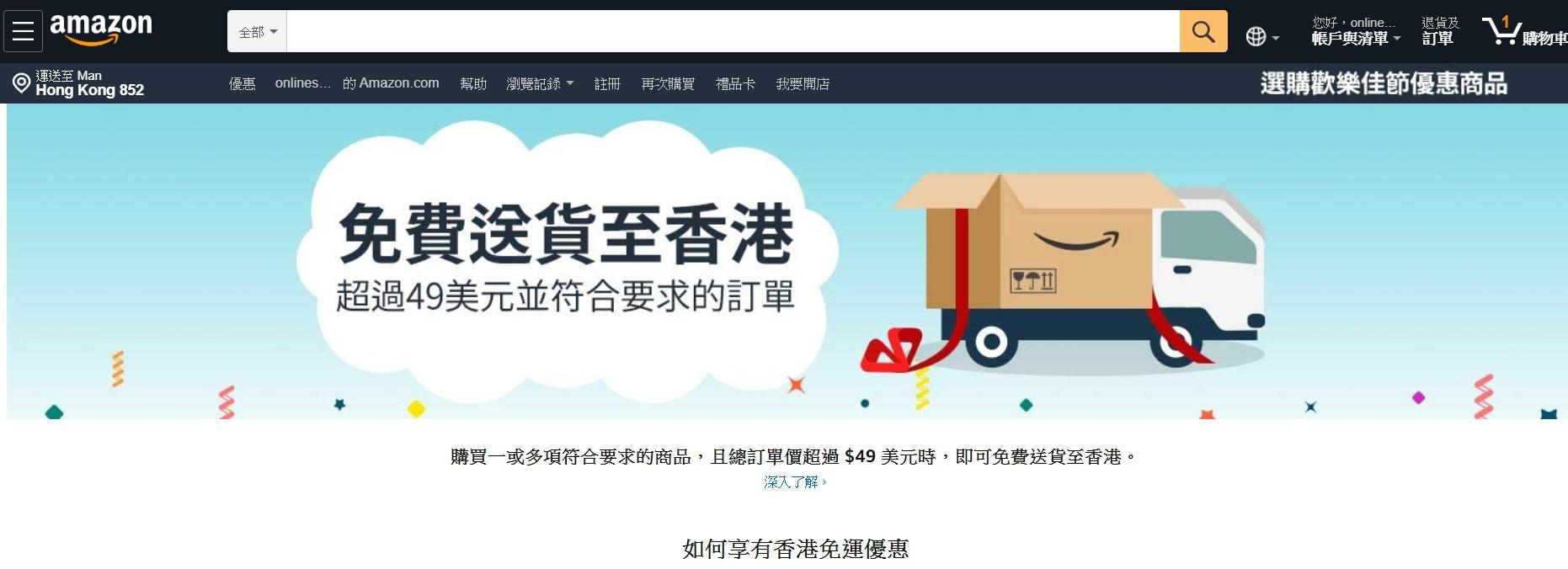 amazon hk promo