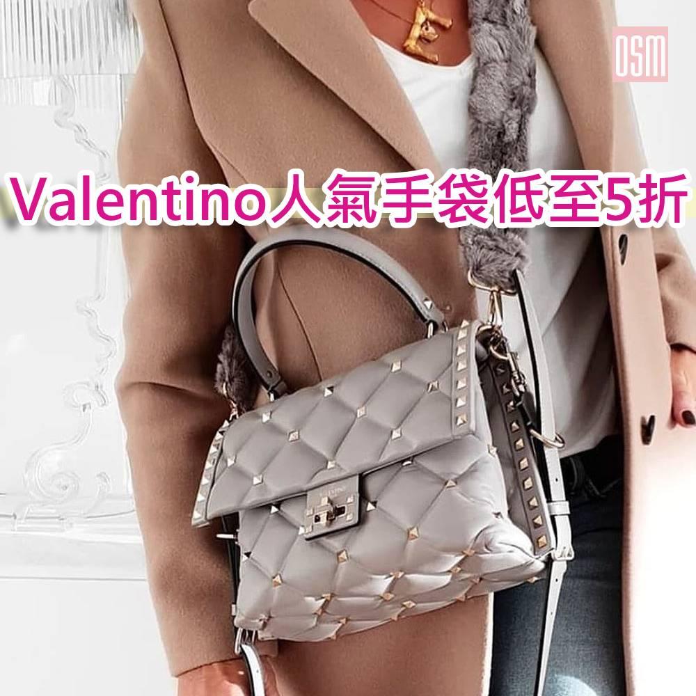 網購Valentino人氣手袋低至5折 +免費直運香港/澳門
