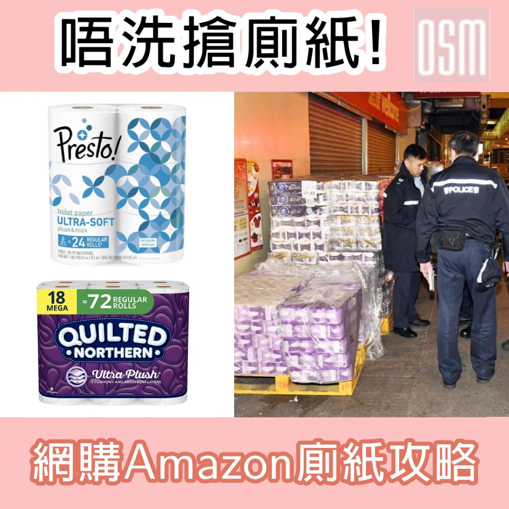 廁紙Amazon網購懶人包+免費送香港