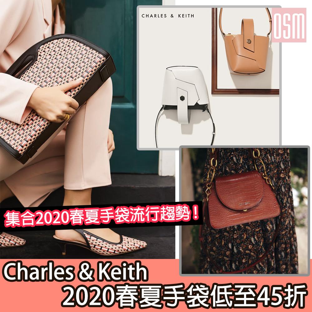 網購 Charles & Keith 2020春夏手袋低至45折+免費直運香港