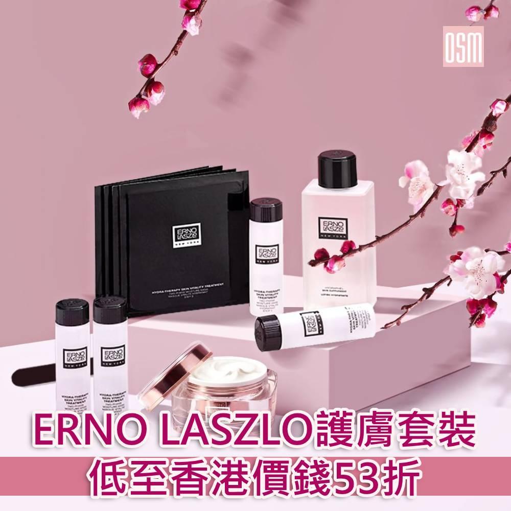 網購ERNO LASZLO護膚套裝低至香港價錢53折+免費直運香港/澳門 | OnlineShopMy.com