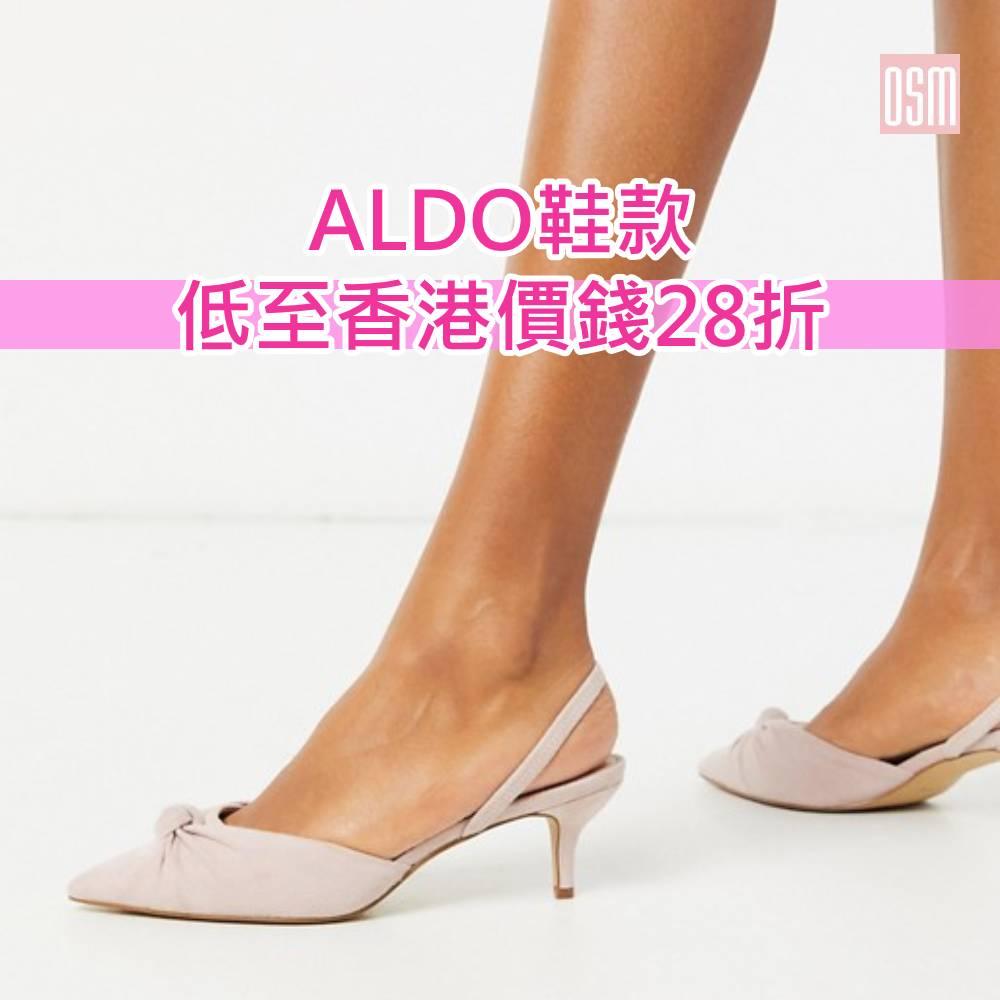 網購ALDO鞋款低至香港價錢28折+免費直運香港/直運澳門