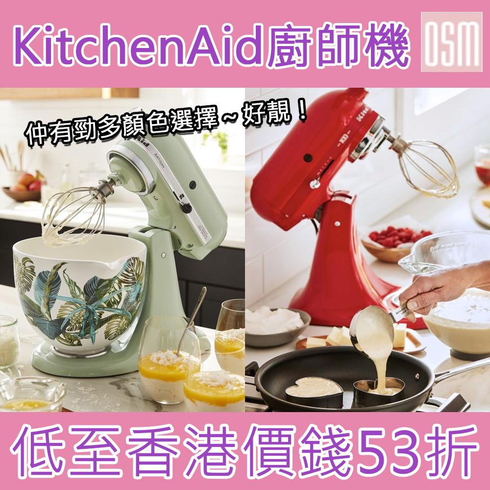 網購美國KitchenAid廚師機低至香港價錢53折+直運香港/澳門