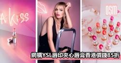 網購YSL唇印夾心唇膏香港價錢85折+免費直運香港/澳門