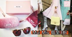 Mui Miu 低至3折+免運費直送香港/(需運費)送澳門