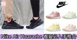 網購Nike Air Huarache 春夏必入手推介+(限時)免費直運香港/澳門
