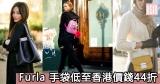 網購Furla 手袋低至香港價錢44折+免費直運香港/澳門